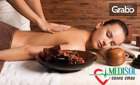 Сол, шоколад и пълен релакс! Шоколадова терапия или аромамасаж в солна стая