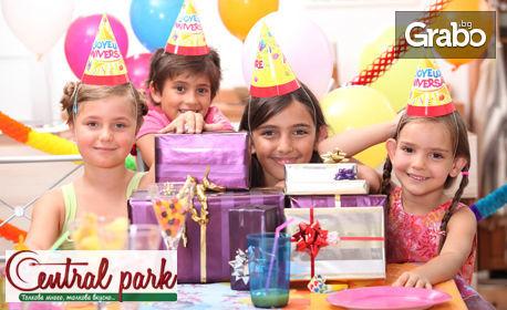 Детски рожден ден за до 20 деца, с торта и аниматор