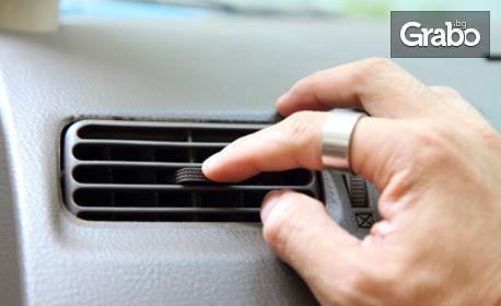 Профилактика и цялостно обслужване на климатична система на лек автомобил