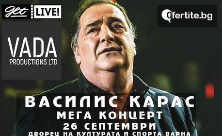 Василис Карас във Варна! Концерт на 26 Септември