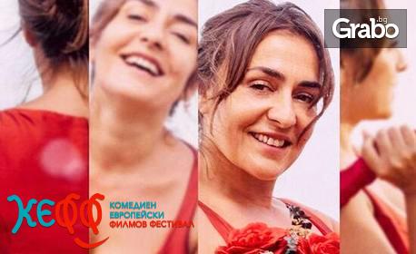 """Гледайте """"Сватбата на Роза"""" на 6 Юли в Lucky Дом на киното - част от най-добрите европейски комедии в програмата на фестивала КЕФФ"""