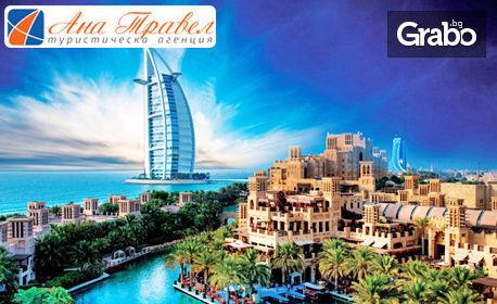До Дубай през Март! 5 нощувки със закуски, плюс двупосочен самолетен билет и летищни такси