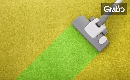 Машинно пране и изсушаване на килим до 10кг