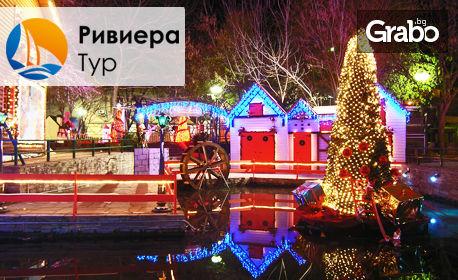 Еднодневна екскурзия до Драма - Коледната столица на Гърция