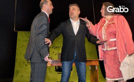 """Албена Колева, Жоро Къркеланов и Робърт Янакиев в комедията """"Премиер за един ден"""" на 27 Април"""