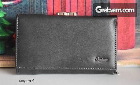 Идея за подарък! Дамско портмоне от естествена кожа - модел по избор