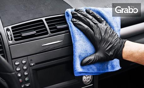 VIP външно измиване на лек автомобил
