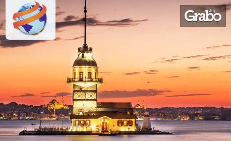 Екскурзия до Истанбул! 2 нощувки със закуски, транспорт с посещение на Чорлу, Одрин и възможност за Църквата на желанията