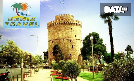Есенна екскурзия до Солун и Паралия Катерини! 2 нощувки със закуски, плюс транспорт
