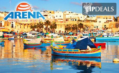 Предколедна екскурзия до Малта! 3 нощувки със закуски, плюс самолетен билет