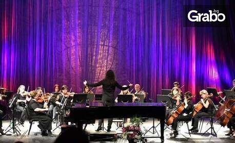 Концерт с диригент Цанислав Петков и концертмайстор Ваня Златева на 4 Февруари