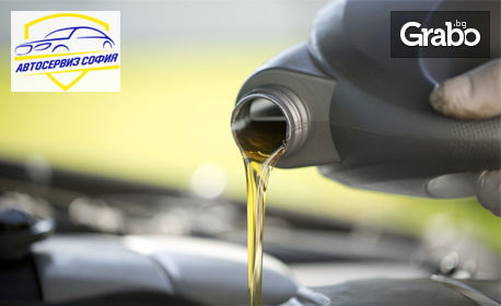 Смяна на масло и маслен филтър на лек автомобил, джип или бус, плюс проверка на ходова част