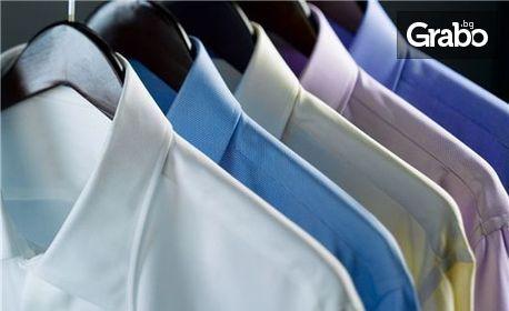 Химическо чистене и гладене на дрехи с над 60% отстъпка