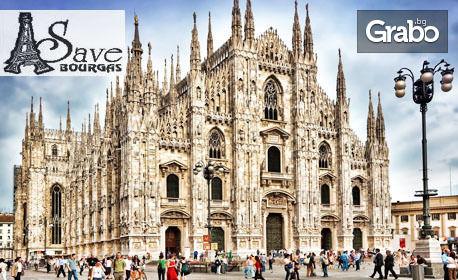 До Милано за 22 Септември! 3 нощувки със закуски, плюс самолетен транспорт и възможност за Френската Ривиера