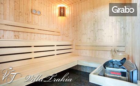 Почивка край Ямбол! 2, 3 или 4 нощувки със закуски, плюс ползване на три външни басейна, сауна и парна баня - в Симеоново