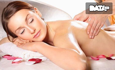 Класически масаж на цяло тяло с етерични масла, рефлексотерапия на ходила и масаж на лице
