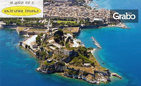 Екскурзия до остров Корфу! 4 нощувки на база All Inclusive, плюс транспорт, от Bulgaria Travel