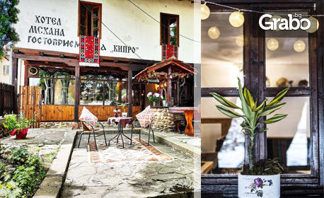 Релакс в Чипровци до края на Март! Нощувка със закуска и вечеря, от Хотел-механа Кипро