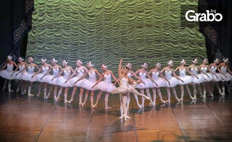 """Балетът """"Лебедово езеро"""" на 12 Октомври"""