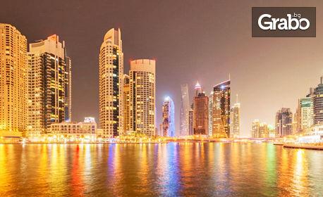 Last minute екскурзия до Дубай! 5 нощувки със закуски, плюс самолетен транспорт