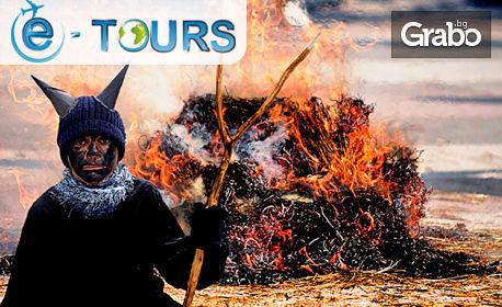 В Ямбол за Кукерландия! Еднодневна екскурзия на 25 Февруари