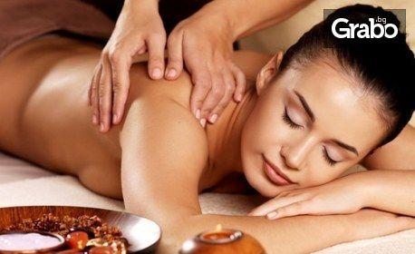 Болкоуспокояващ, лечебен или възстановителен масаж на цяло тяло, или преглед за гръбначно изкривяване, плюс лечебен масаж