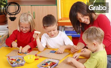 Лятна седмична занималня за дете от 7 до 11г, с лего, игри и арт ателиета