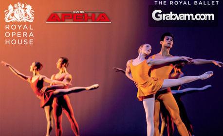 """Прожекция на три балета: """"Концерт"""", """"Вариации Енигма"""" и """"Раймонда III действие"""" - на 14 или 15 Декември"""