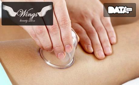 90-минутен антицелулитен масаж на цяло тяло