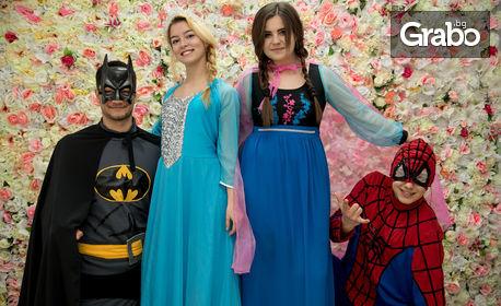 2 часа забавление с аниматор или DJ за деца по време на вашето празненство, плюс украса, маски и костюми
