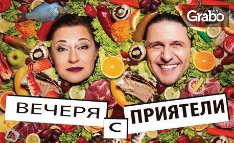 """Асен Блатечки и Мария Сапунджиева в комедията """"Вечеря с приятели"""" - на 24 Юни"""