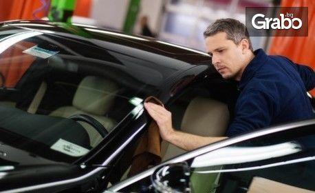 Цялостно VIP почистване на лек автомобил - без или със измиване на дъно или шаси