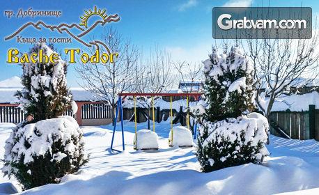 Ранни записвания за ски през Януари в Добринище! Нощувка със закуска и вечеря за до четирима възрастни или семейство с деца