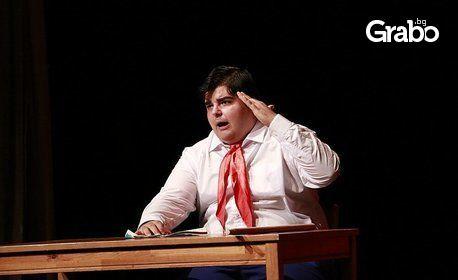 """Моноспектакълът на Александър Валериев """"Писмо до съветско другарче"""" - на 31 Октомври"""