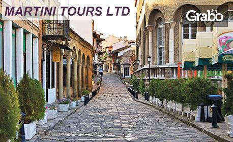Вижте светлинното шоу Звук и Светлина! Екскурзия до Велико Търново и Арбанаси на 6 или 22 Септември