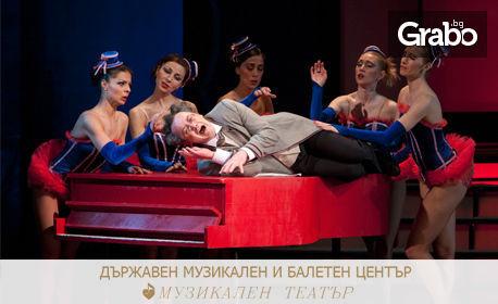 """Оперетата """"Веселата вдовица"""" на 10 Декември"""