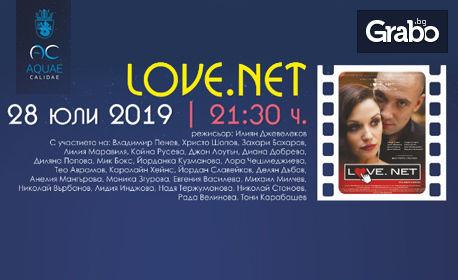 """Лятно кино под звездите! Гледайте филма """"Love.net"""" - на 28 Юли"""