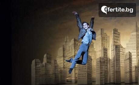 """Ексклузивно в Кино Арена! Три балета и две постановки в """"Сто години Ленард Бърнстейн"""" на 9, 12 и 13 Май"""