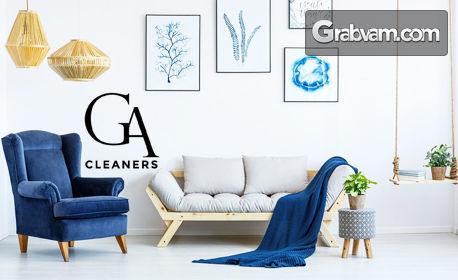 Чистота в дома! Пране на мека мебел с до 5 седящи места или на матрак