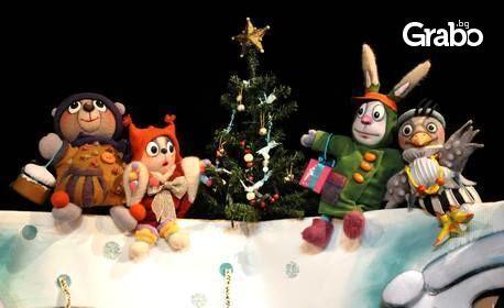 """Куклен театър в Атракционен комплекс Замък """"Влюбен във вятъра"""" - Равадиново! Гледайте """"Коледа с приятели"""" на 9 Декември"""