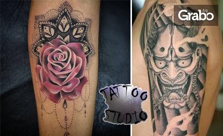 Постоянна татуировка - надпис по избор