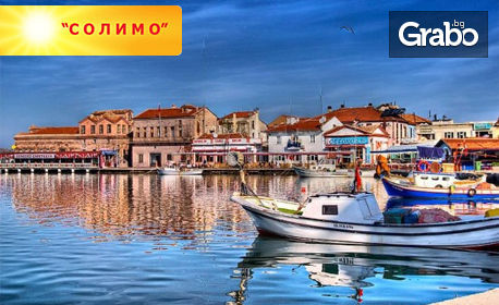 6-дневна почивка на Егейско море през юни! Пет нощувки със закуски и вечери, плюс транспорт