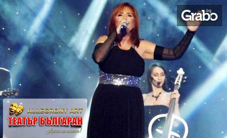 Концерт на Кичка Бодурова на 16 Юли