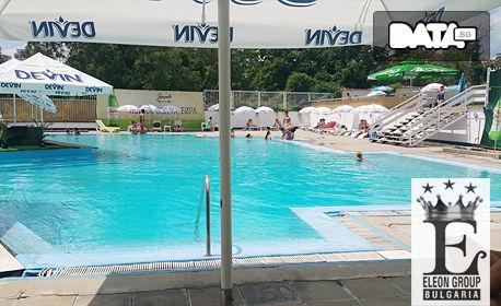 Вход за басейн