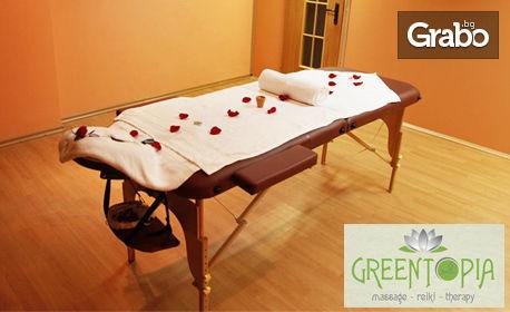"""Масаж по избор на цяло тяло или терапия """"Здрав дух - здраво тяло"""" с рейки и масаж, плюс рефлексотерапия"""