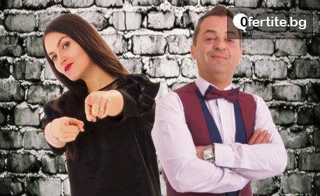 Stand-up вечер с тв водещия Цветомир Иванов и актрисата Десислава Попова, на 20 Ноември