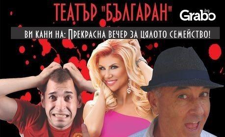 """Смях и музика с Ники Урумов и Нелина в """"Смях без завеса"""" на 25 Януари"""