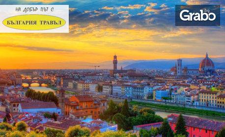 През Септември в Тоскана! Посети Венеция, Флоренция, Пиза, Сиена и Болоня - с 4 нощувки със закуски, плюс транспорт