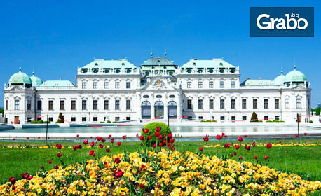 Екскурзия до Братислава, Прага и Виена! 5 нощувки със закуски, плюс самолетен и автобусен транспорт