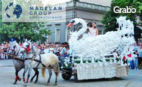 Екскурзия до Белград и Бяла църква за Карнавала на цветята през Юни! Нощувка със закуска и транспорт